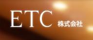 ETC株式会社